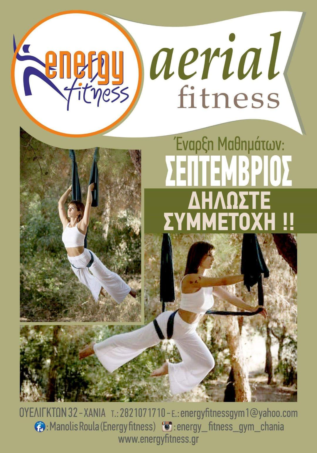 AERIAL FITNESS Energy Fitness Chania Gym